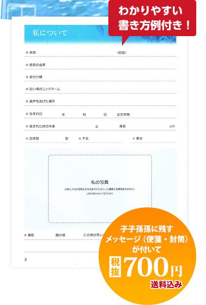 わかりやすい書き方例付き 子々孫々に残すメッセージ(便箋・封筒)が付いて税抜700円送料込み