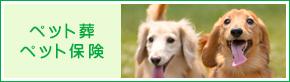 ペット葬ペット保険