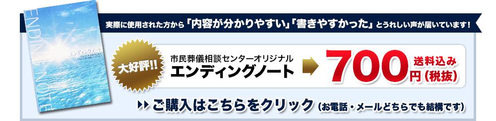 エンディングノート700円