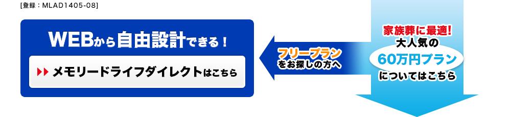 WEBから自由設計できる!メモリードライフダイレクト