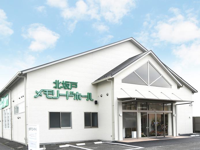 北坂戸メモリードホール