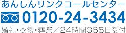 あんしんリンク あんしんリンクコールセンター 0120-24-3434