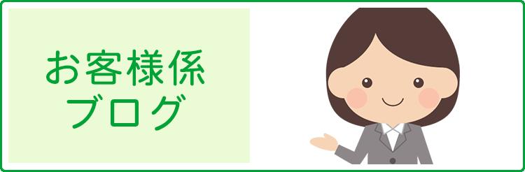 お客様係ブログ