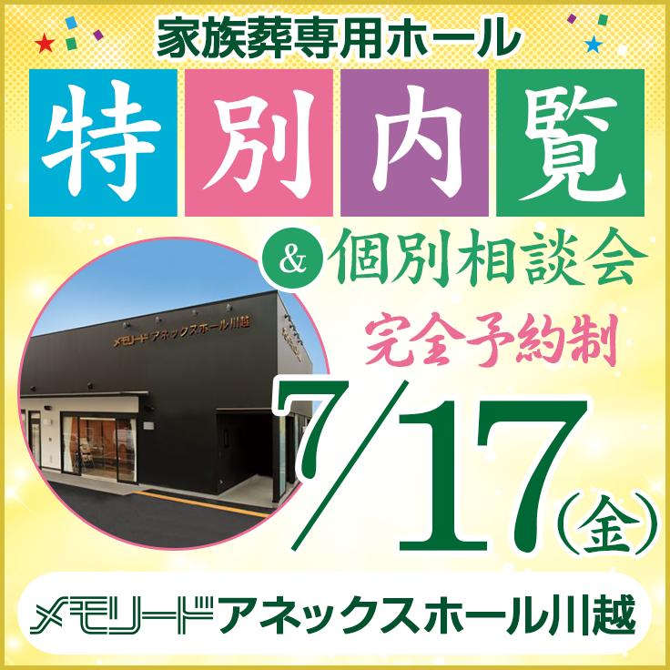 【7/17】【メモリードアネックスホール川越 家族葬専用ホール特別内覧&個別相談会】