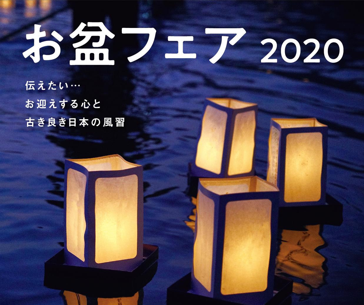 【群馬・埼玉】「お盆フェア2020」群馬県・埼玉県内フェア日程のご案内