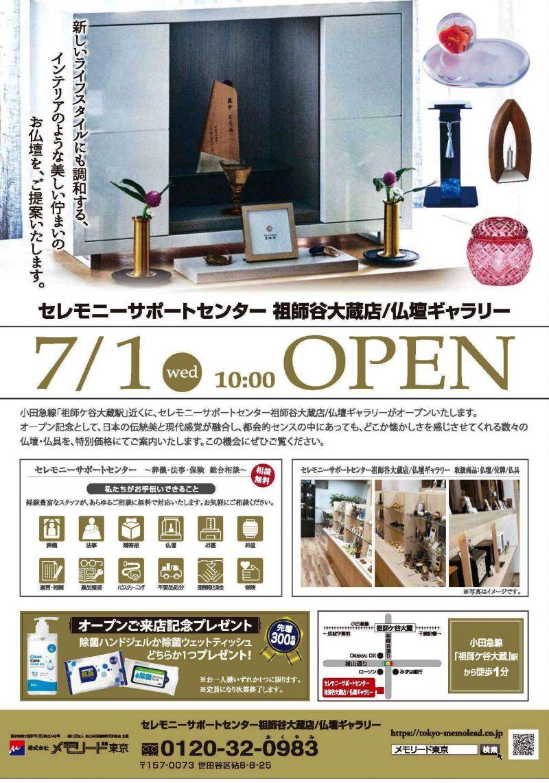 セレモニーサポートセンター祖師ヶ谷大蔵店